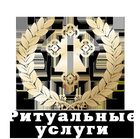 Ритуальные услуги. Евпатория, Саки, Раздольное Логотип